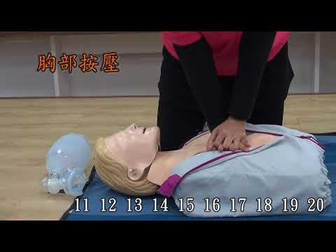 107 CPR adult 2_民眾版成人CPR
