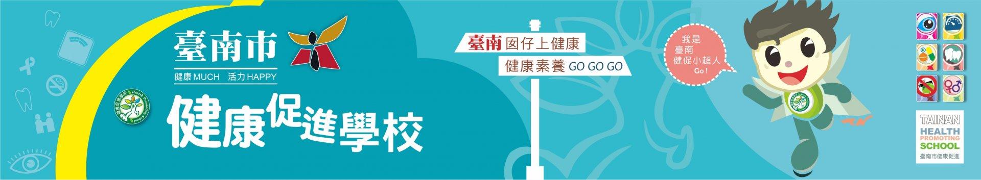 臺南市健康促進學校